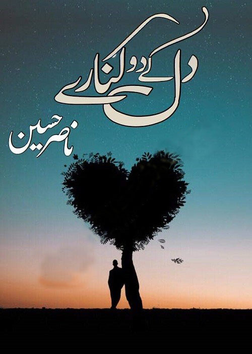 Dil Ke Do Kinare is a very well written complex script novel by Nasir Hussain which depicts normal emotions and behaviour of human like love hate greed power and fear , Nasir Hussain is a very famous and popular specialy among female readers