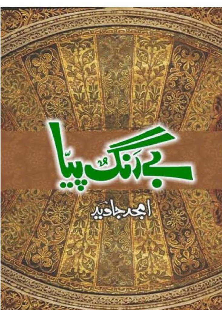 Bay Rang Piya Complete Novel By Amjad Javed