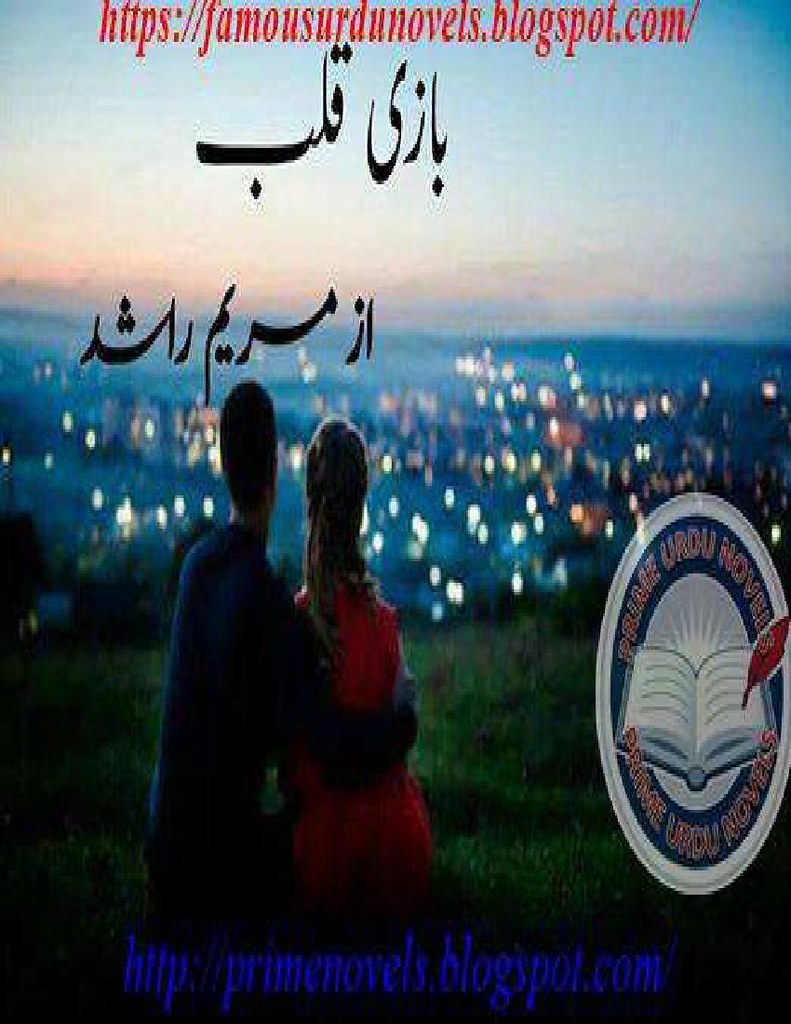 Bazi Qalb Complete Novel By Maryam Rashid
