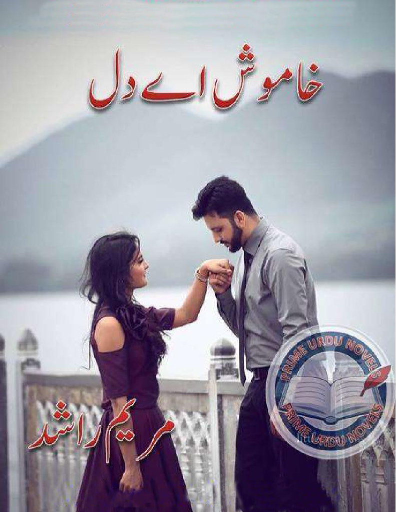 Khamosh Aey Dil Complete Novel By Maryam Rashid