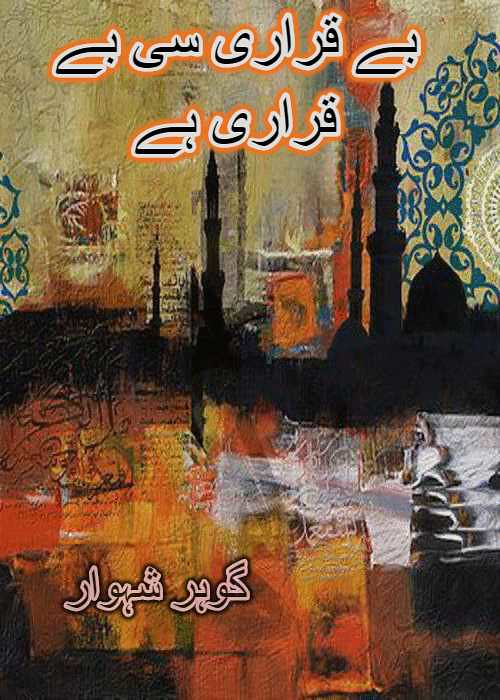 Beqarari Si Beqarari Hai is a very well written complex script novel by Gohar Shahwar which depicts normal emotions and behaviour of human like love hate greed power and fear , Gohar Shahwar is a very famous and popular specialy among female readers