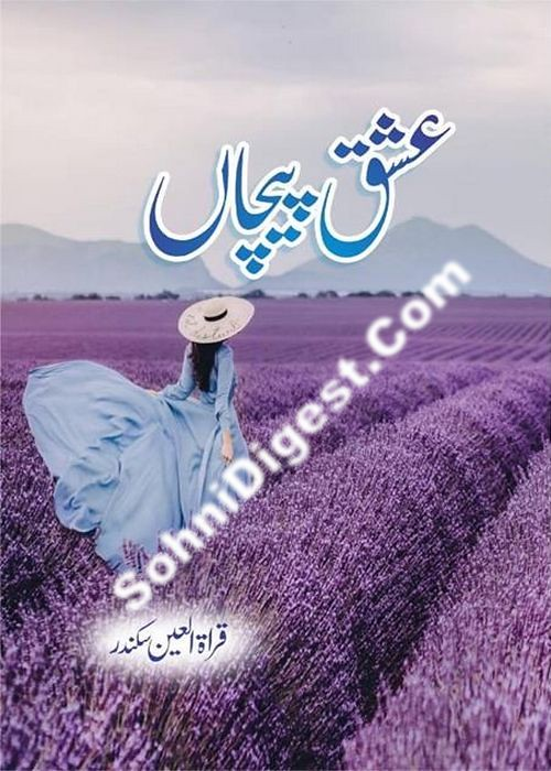 Ishq Pechaan is a very well written complex script novel by Qurratul Ain Sikandar which depicts normal emotions and behaviour of human like love hate greed power and fear , Qurratul Ain Sikandar is a very famous and popular specialy among female readers