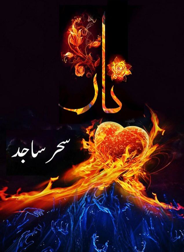 Naar is a very well written complex script novel by Sehar Sajid which depicts normal emotions and behaviour of human like love hate greed power and fear , Sehar Sajid is a very famous and popular specialy among female readers