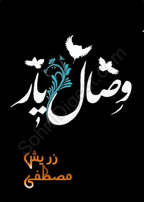 Visal-e-Yaar is a very well written complex script novel by Zarish Mustafa which depicts normal emotions and behaviour of human like love hate greed power and fear , Zarish Mustafa is a very famous and popular specialy among female readers