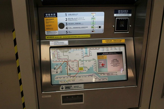 MTR single journey ticket machine configured for mobile phone payments via QR code