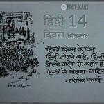 हिन्दी भाषियों और गैर हिन्दी भाषियों को, हिन्दी दिवस की हार्दिक शुभकामनाएं...