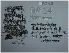 Image by factkart (182502676@N04) and image name हिन्दी भाषियों और गैर हिन्दी भाषियों को, हिन्दी दिवस की हार्दिक शुभकामनाएं... photo  about View on Instagram ift.tt/2Q7Nsdi