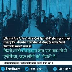 Image by factkart (182502676@N04) and image name #indiafacts आप ऐसे लोगो को भी टैग कर सकते हैं जो अक्सर ऐसी शादियों में जाते हैं। आप टैग कर के बताइये इन्हें शायद ये गोला पर तो सही आये हैं 😂 लेकिन जगह शायद गलत है😂 photo  about View on Instagram ift.tt/31pKYbe