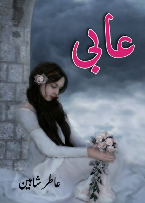 Aabi is a very well written complex script novel by Aatir Shaheen which depicts normal emotions and behaviour of human like love hate greed power and fear , Aatir Shaheen is a very famous and popular specialy among female readers