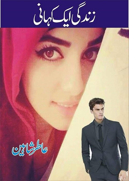 Zindagi Aik Kahani is a very well written complex script novel by Aatir Shaheen which depicts normal emotions and behaviour of human like love hate greed power and fear , Aatir Shaheen is a very famous and popular specialy among female readers