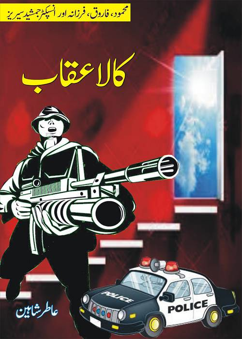 Kala Uqab is a very well written complex script novel by Aatir Shaheen which depicts normal emotions and behaviour of human like love hate greed power and fear , Aatir Shaheen is a very famous and popular specialy among female readers