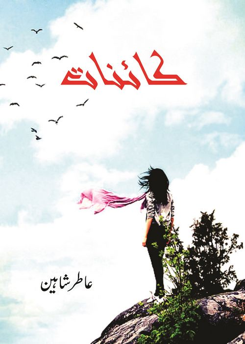 Kainat is a very well written complex script novel by Aatir Shaheen which depicts normal emotions and behaviour of human like love hate greed power and fear , Aatir Shaheen is a very famous and popular specialy among female readers