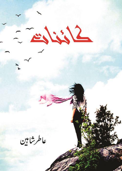 Kainat Complete Novel By Aatir Shaheen