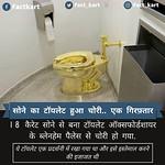 😂 लोगों का क्या क्या चोरी हो रहा है, वैसे टॉयलेट का नाम अमेरिका रखा हुआ था।