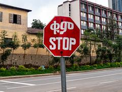 Ethiopian Kum (Stop) sign