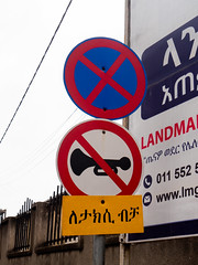 No Horn Tooting Sign - Ethiopian