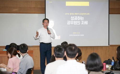 2019 하반기 경기도 신규 공직자 교육
