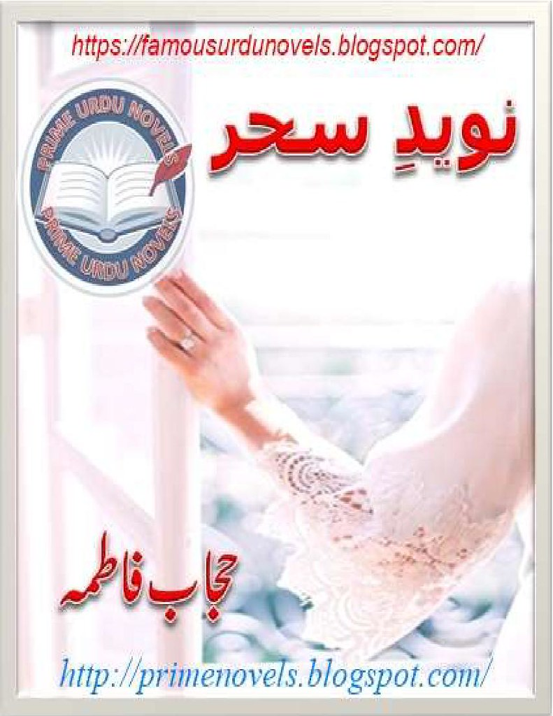 Naveed e Sahar is a very well written complex script novel by Hijab Fatima which depicts normal emotions and behaviour of human like love hate greed power and fear , Hijab Fatima is a very famous and popular specialy among female readers