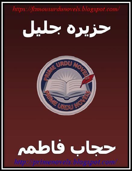 Huzaira Jaleel Complete Novel By Hijab Fatima