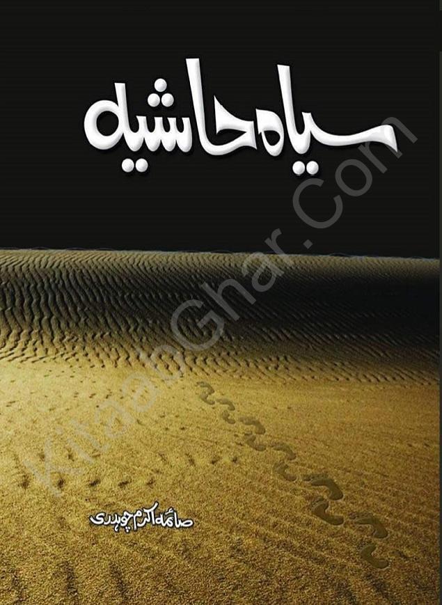 Siyah Hashia Complete Novel By Saima Akram Chaudhary