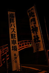 Photo:寺も祝う神社の祭り By fukapon