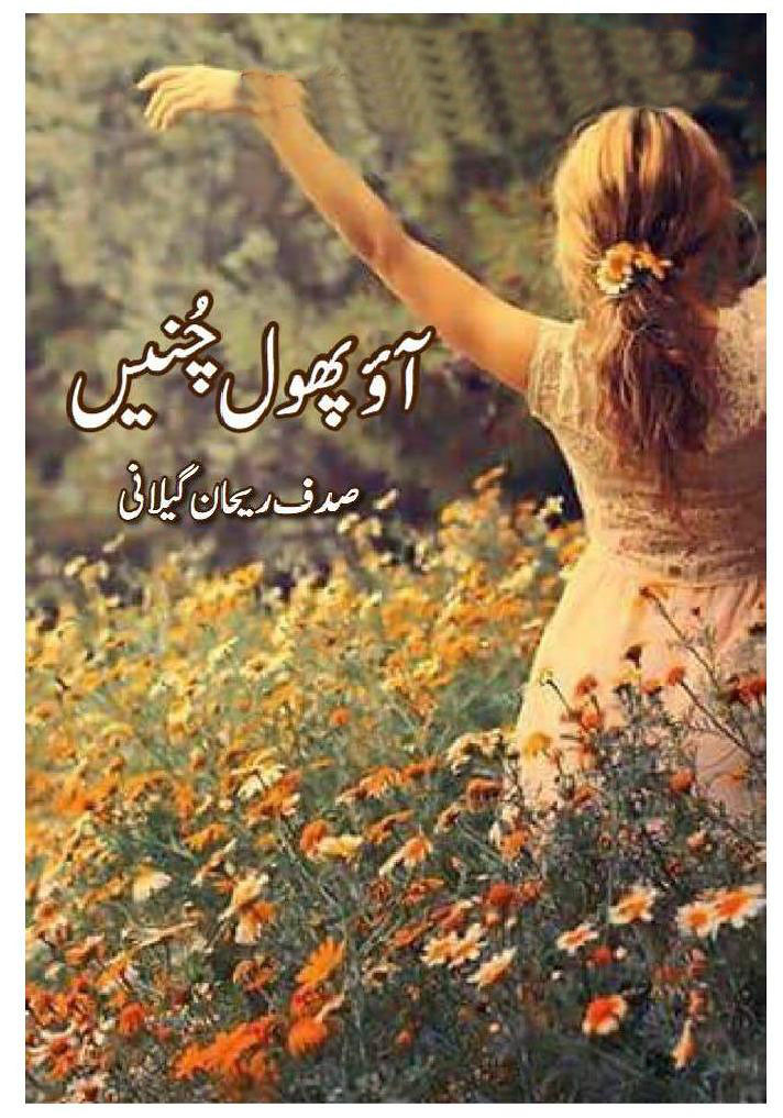 Aao Phool Chunain is a very well written complex script novel by Sadaf Rehan Gillani which depicts normal emotions and behaviour of human like love hate greed power and fear , Sadaf Rehan Gillani is a very famous and popular specialy among female readers
