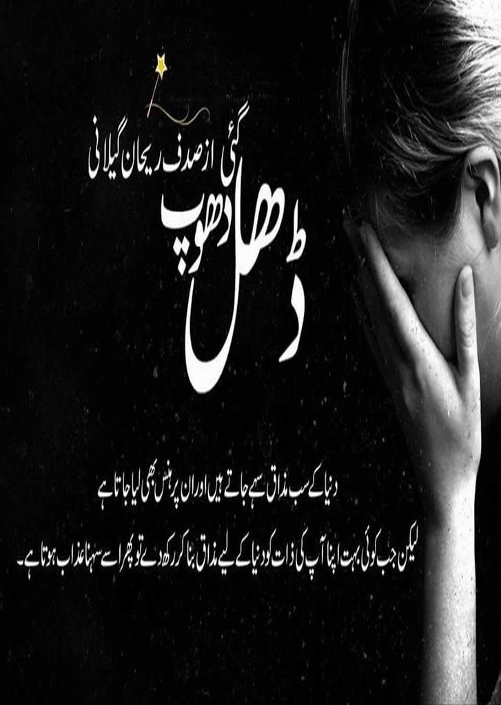 Dhal Gayi Dhoop is a very well written complex script novel by Sadaf Rehan Gillani which depicts normal emotions and behaviour of human like love hate greed power and fear , Sadaf Rehan Gillani is a very famous and popular specialy among female readers