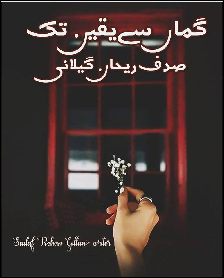 Guman Se Yaqeen Tak is a very well written complex script novel by Sadaf Rehan Gillani which depicts normal emotions and behaviour of human like love hate greed power and fear , Sadaf Rehan Gillani is a very famous and popular specialy among female readers