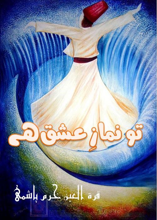 Tu Namaz e Ishq He Complete Novel By Qurat ul Ain Khurram Hashmi