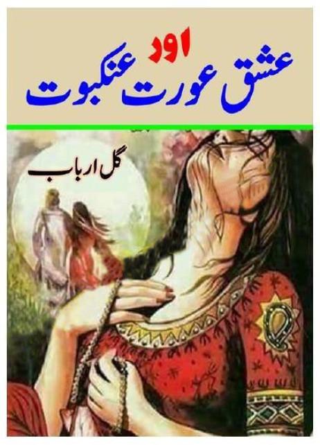 Ishq Aurat Aur Ankaboot Complete Novel By Gul Arbab