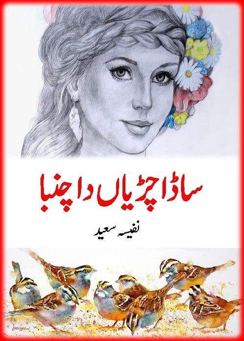 Sada Chiryan Da Chamba is a very well written complex script novel by Nafeesa Saeed which depicts normal emotions and behaviour of human like love hate greed power and fear , Nafeesa Saeed is a very famous and popular specialy among female readers