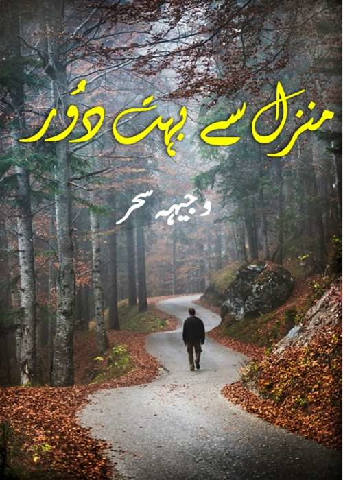 Manzil Se Bahut Door is a very well written complex script novel by Wajiha Sehar which depicts normal emotions and behaviour of human like love hate greed power and fear , Wajiha Sehar is a very famous and popular specialy among female readers