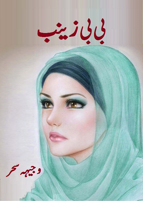 Bibi Zainab is a very well written complex script novel by Wajiha Sehar which depicts normal emotions and behaviour of human like love hate greed power and fear , Wajiha Sehar is a very famous and popular specialy among female readers