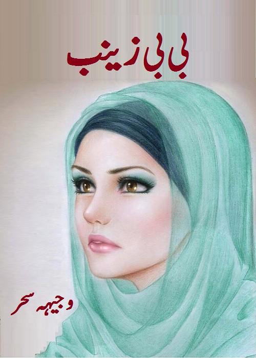 Bibi Zainab Complete Novel By Wajiha Sehar