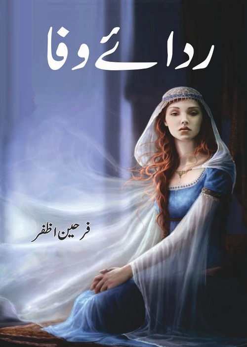 Rida e Wafa is a very well written complex script novel by Farheen Azfar which depicts normal emotions and behaviour of human like love hate greed power and fear , Farheen Azfar is a very famous and popular specialy among female readers