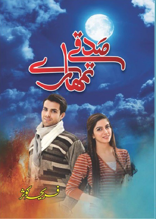 Sadqay Tumhare is a very well written complex script novel by Fariha Kausar which depicts normal emotions and behaviour of human like love hate greed power and fear , Fariha Kausar is a very famous and popular specialy among female readers