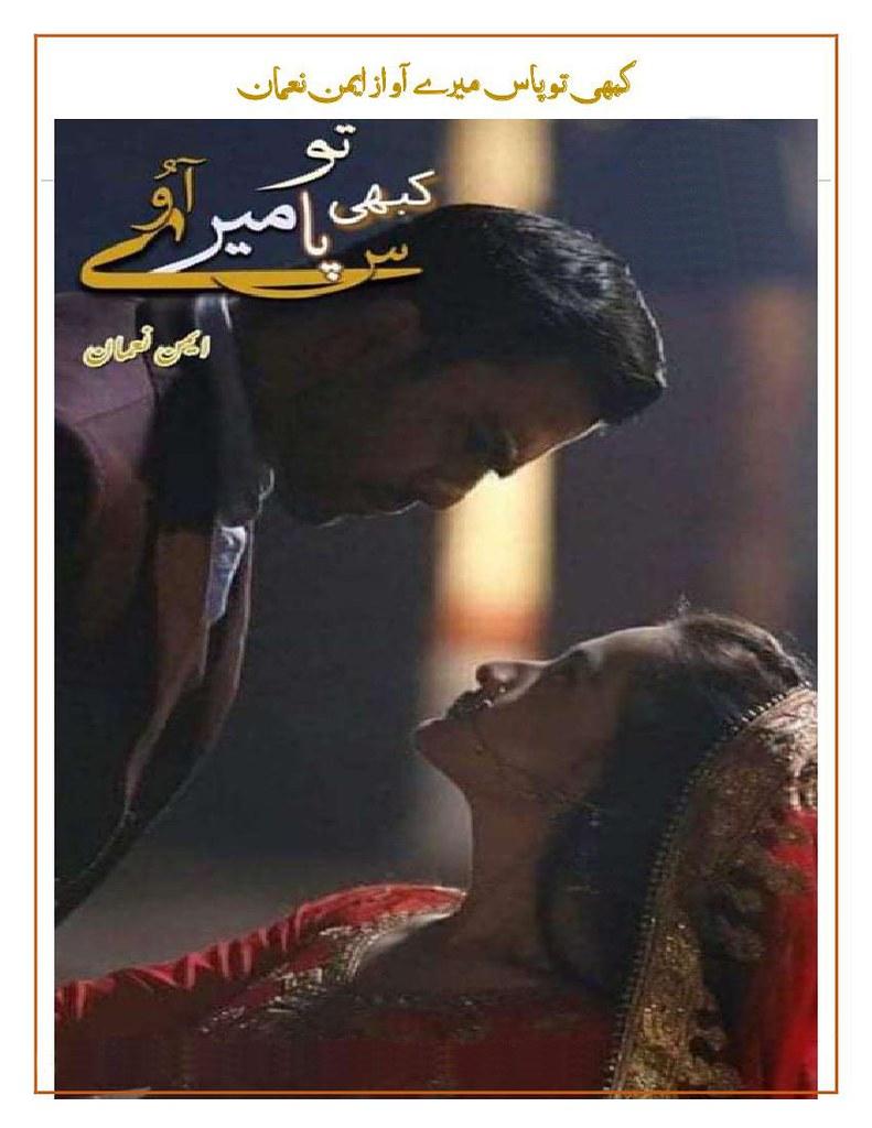 Kabhi Toh Paas Mere Aao Complete Novel By Aiman Nauman
