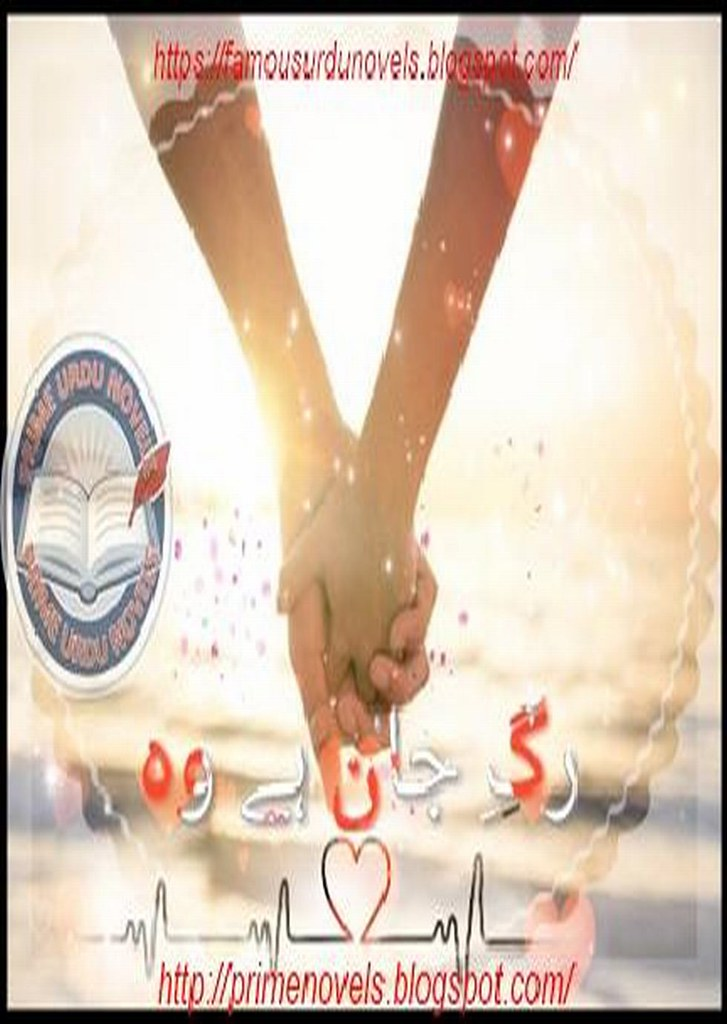 Rug e Jaan hai woh Complete Novel By Ana Ilyas