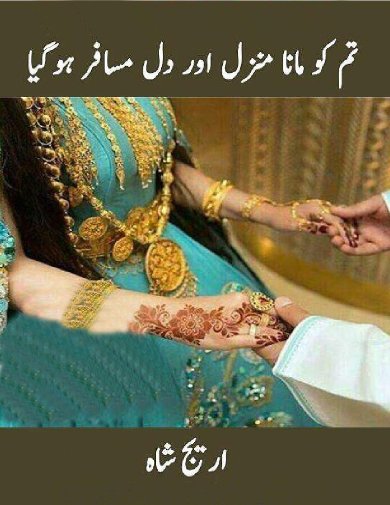 Tum Ko Mana Manzil Aur Dil Musafir Ho Gaya is a very well written complex script novel by Areej Shah which depicts normal emotions and behaviour of human like love hate greed power and fear , Areej Shah is a very famous and popular specialy among female readers