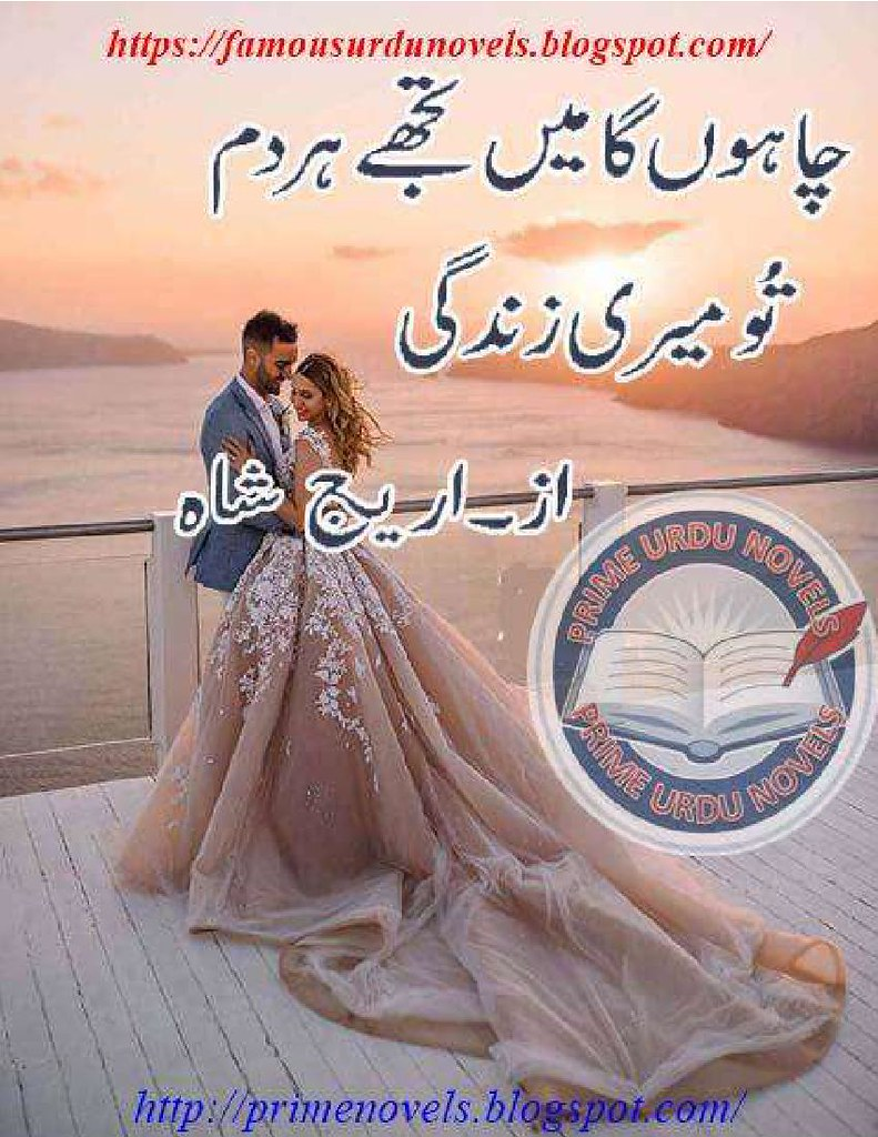 Chahunga Main Tujhe Har Dum Tu Meri Zindagi is a very well written complex script novel by Areej Shah which depicts normal emotions and behaviour of human like love hate greed power and fear , Areej Shah is a very famous and popular specialy among female readers