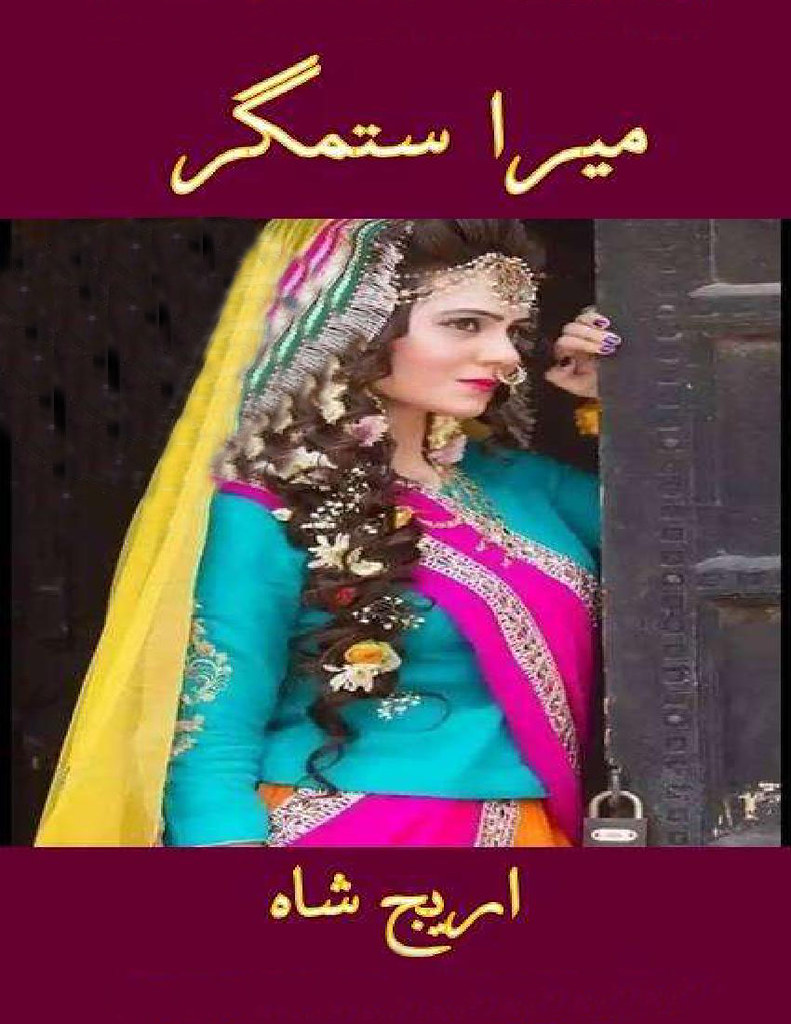 Mera Sitamgar is a very well written complex script novel by Areej Shah which depicts normal emotions and behaviour of human like love hate greed power and fear , Areej Shah is a very famous and popular specialy among female readers
