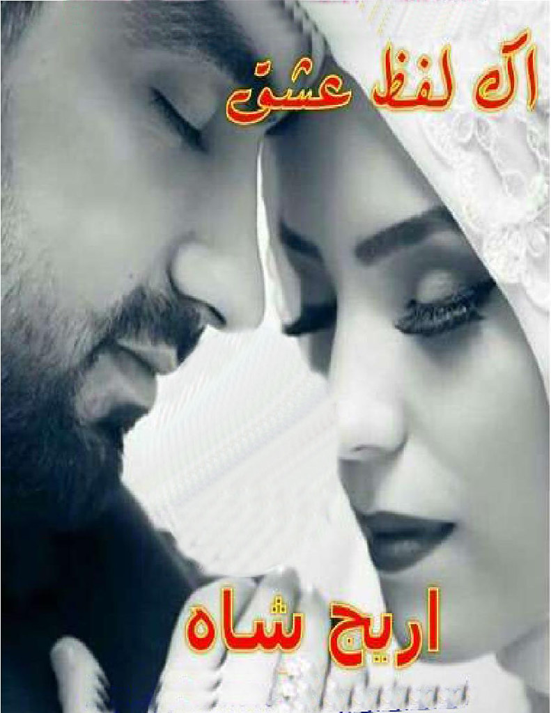 Ek lafz ishq is a very well written complex script novel by Areej Shah which depicts normal emotions and behaviour of human like love hate greed power and fear , Areej Shah is a very famous and popular specialy among female readers
