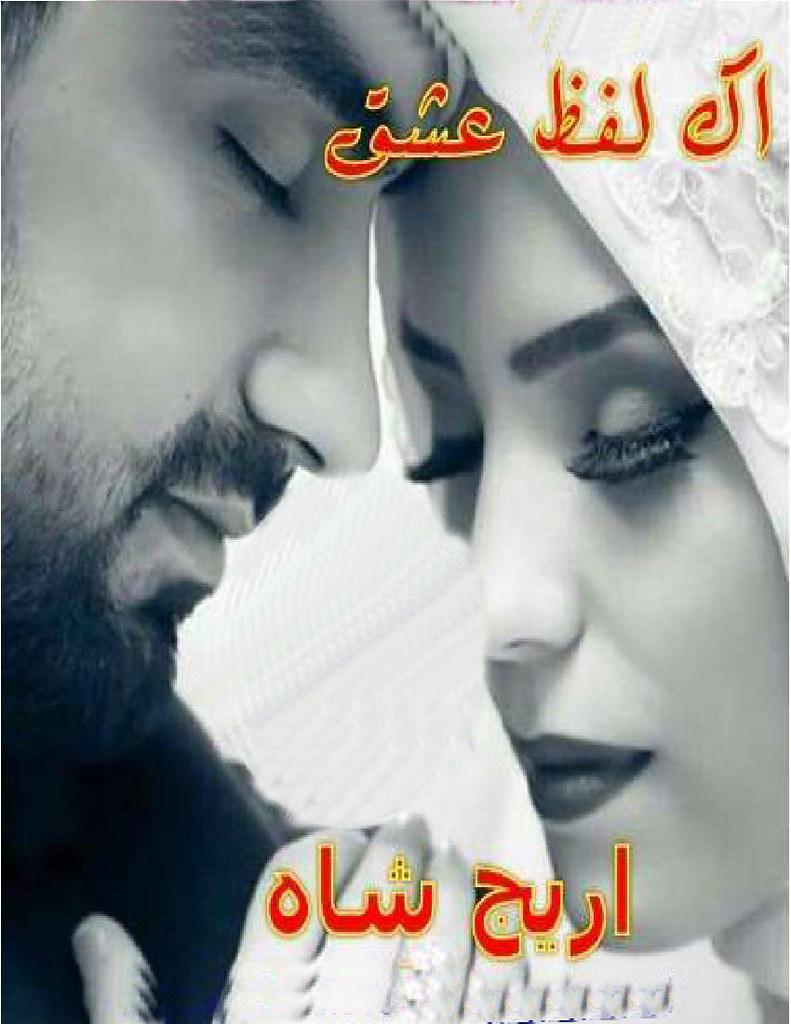 Ek lafz ishq Complete Novel By Areej Shah
