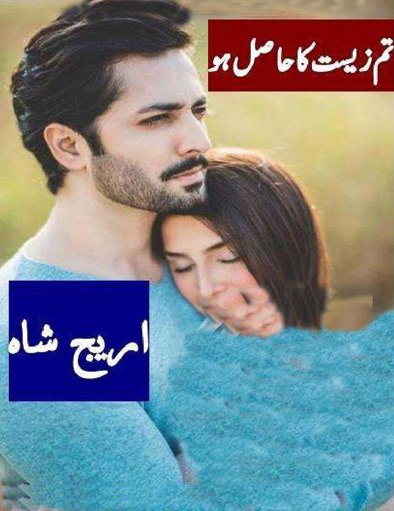 Tum Zeest Ka Hasil Ho is a very well written complex script novel by Areej Shah which depicts normal emotions and behaviour of human like love hate greed power and fear , Areej Shah is a very famous and popular specialy among female readers