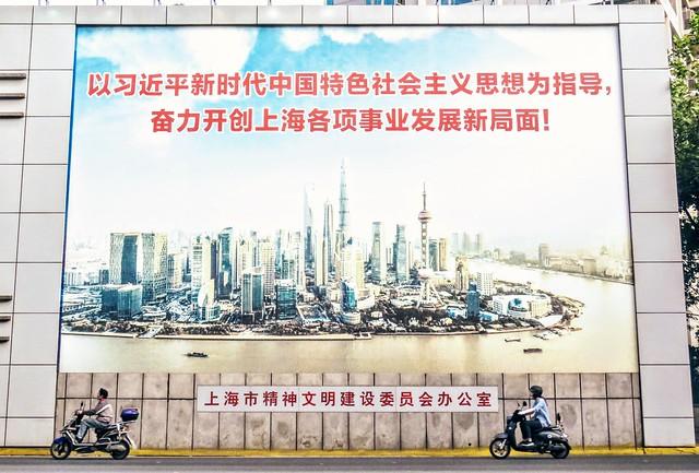 Propaganda, #Shanghai