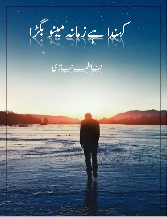Kehnda He Zmana Menu Bigra is a very well written complex script novel by Fatima Niazi which depicts normal emotions and behaviour of human like love hate greed power and fear , Fatima Niazi is a very famous and popular specialy among female readers