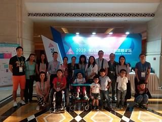 2019-9-20 2019第8屆中國罕見高峰論壇 / 2019第8届中国罕见高峰论坛 / The 8th China Rare Disease Summit