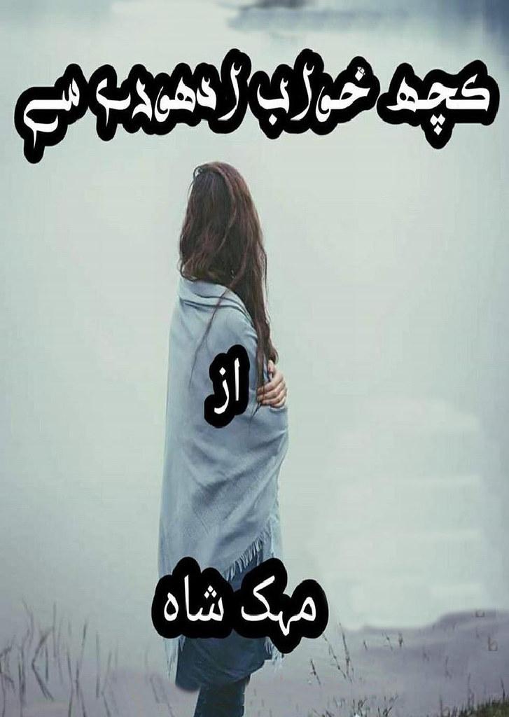 Kuch Khawab Audhray Se Complete Novel By Mehak Shah