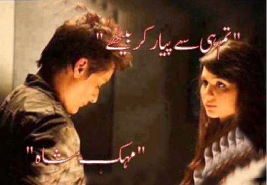 Tum Se Pyair Kr Bethy is a very well written complex script novel by Mehak Shah which depicts normal emotions and behaviour of human like love hate greed power and fear , Mehak Shah is a very famous and popular specialy among female readers