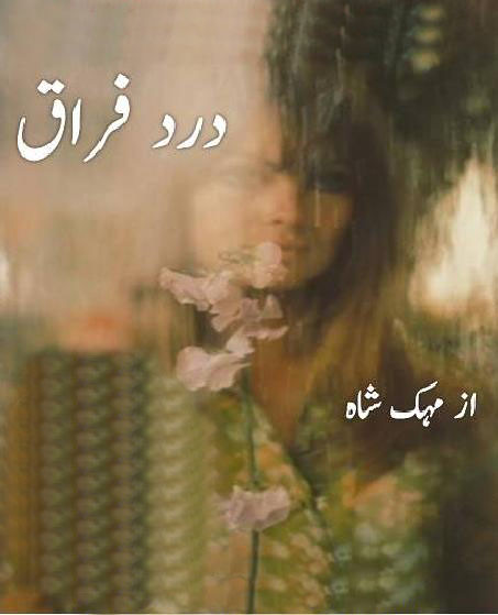 Dard e Firaq is a very well written complex script novel by Mehak Shah which depicts normal emotions and behaviour of human like love hate greed power and fear , Mehak Shah is a very famous and popular specialy among female readers